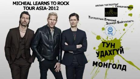 """Michael Learns to Rock"" хамтлаг Монголд тоглоно"