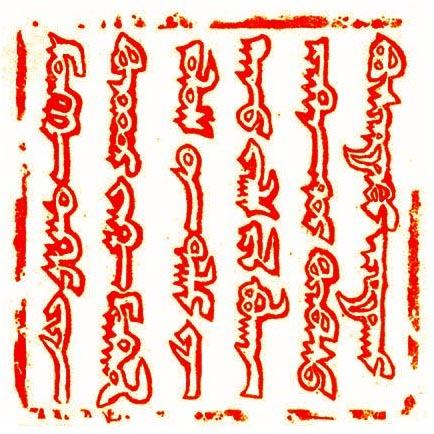 Монгол уран бичлэгийг ЮНЕСКО-д бүртгүүллээ