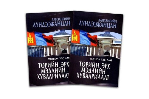 """Д.Лүндээжанцан гишүүний """"Төрийн эрх мэдлийн хуваарилалт"""" номын нээлт болно"""