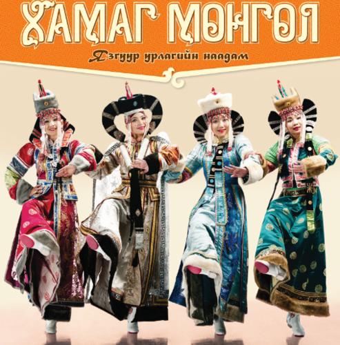 """""""Хамаг Монгол"""" язгуур урлагийн наадам болно"""
