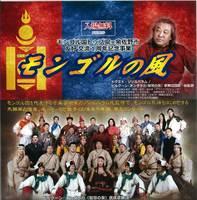 """""""Билгүүн ундарга"""" ирэх сард Японд тоглолтоо хийнэ"""