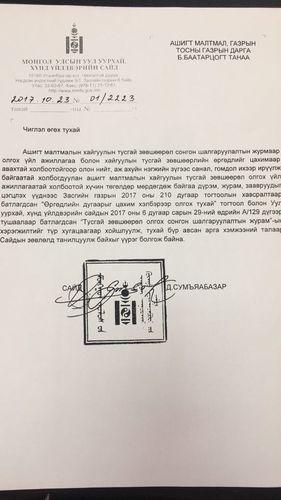 Д.Сумъяабазар замбараагүй лиценз олголтыг түр зогсоох тушаал гаргалаа