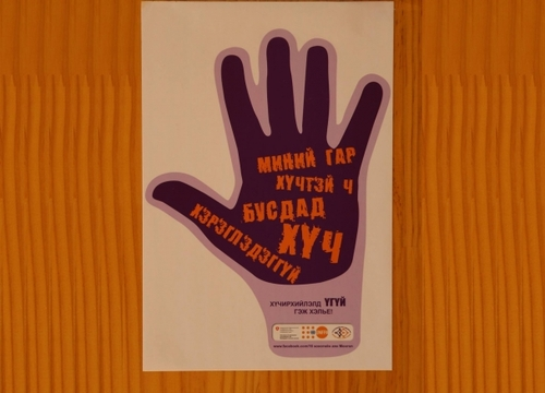 """УУХҮЯ """"Жендэрт суурилсан хүчирхийлэлтэй тэмцэх"""" аянд идэвхитэй оролцлоо"""