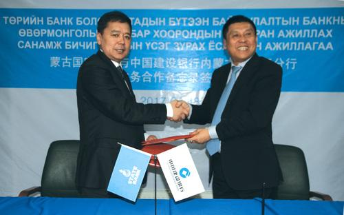 Төрийн банк Бүтээн байгуулалтын банкны хамтын ажиллагаа шинэ шатанд гарлаа