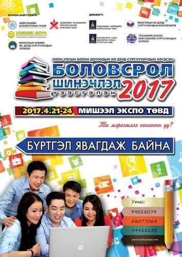 """""""Боловсролын шинэчлэл-2017"""" үзэсгэлэн яармаг болно"""