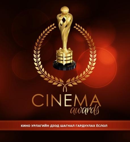 """""""Cinema Awards"""" өнөөдөр болно"""