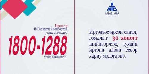 Шинэ жилийн захиалга авч буй ресторан, зоогийн газрууд сугалааны дугаартай и-баримт өгөх үүрэгтэй