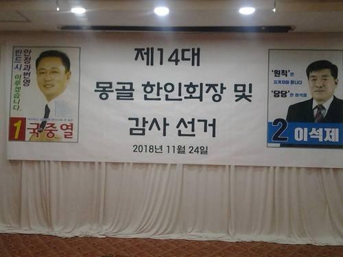 Бизнес эрхлэгч Солонгос иргэдийн нийгэмлэгийн тэргүүнээр Гүг Жүн Ёл сонгогдлоо