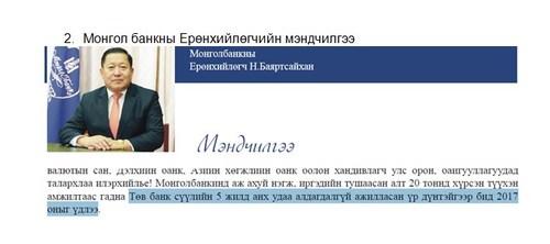 Н.Баяртсайхан Монголбанкны 440 тэрбум төгрөгийн алдагдлыг нуун дарагдуулжээ