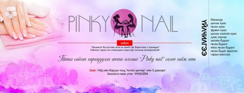 Сар шинийн өвөрмөц гоёо Pinky nail