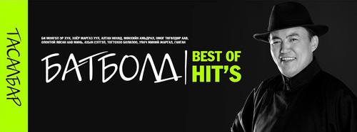 """Дуучин Б.Батболд нийтийн дуунд тэсрэлт хийж """"HIP HOP""""-дов"""