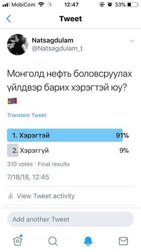 Монголчууд нефть боловсруулах үйлдвэртэй болохыг хүсч байна