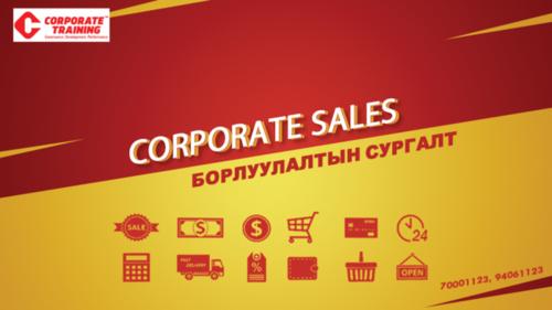 Sales - Борлуулалтын ур чадвар нэмэгдүүлэх сургалт
