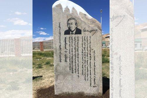 Говь-Алтай аймгийн Тонхил сумд яруу найрагч Т.Очирхүүгийн шүлгэн хөшөөг босголоо