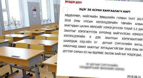 Багш нарын бойкот Засгийн газрыг биш ард түмнийг оноод байна