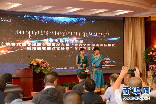 Монгол дижитал хэвлэл нийтлэлийн стандартчиллын хэрэглээний судалгааны лаборатори Өвөр Монголд байгуулагдав