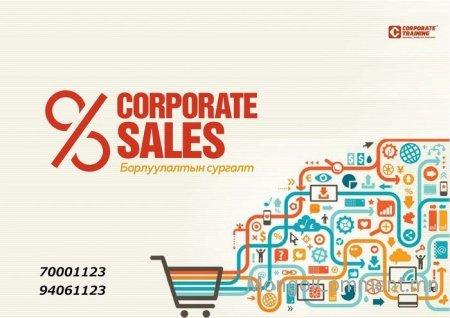 """""""CORPORATE SALES"""" - Борлуулалтын ур чадвар нэмэгдүүлэх сургалт болно"""