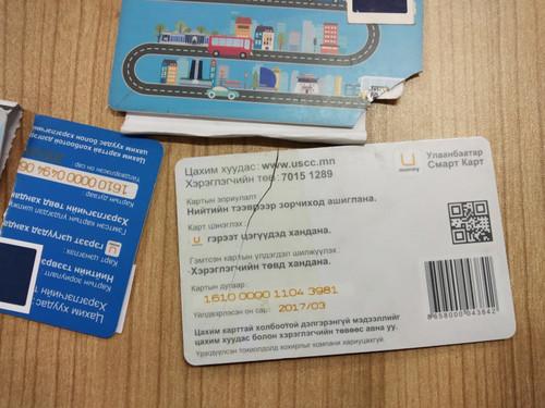 Umoney картаа гэмтээсэн бол үлдэгдэл мөнгөө эргүүлэн авах боломжтой