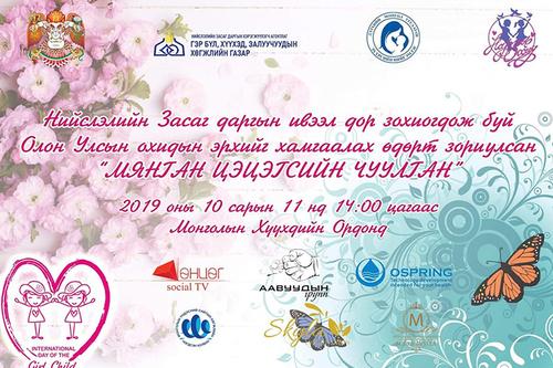 """ОУ-ын охидын өдөр """"Мянган цэцэгс"""" чуулна"""