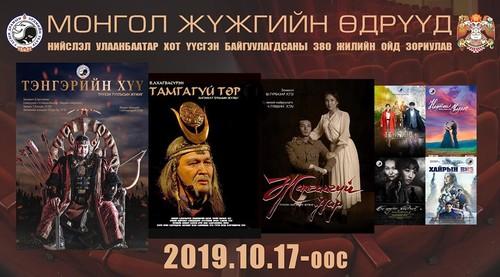Монгол жүжгийн өдрүүд айсуй