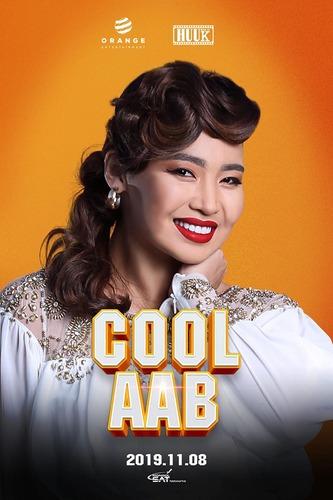 Бүжигчин, жүжигчин М.Бямбаа COOL AAV киноны гол дүрийг бүтээжээ