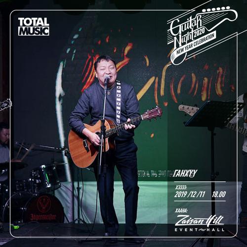 """""""Guitar Night-2020"""" шинэ жилийн цэнгүүнд урьж байна"""