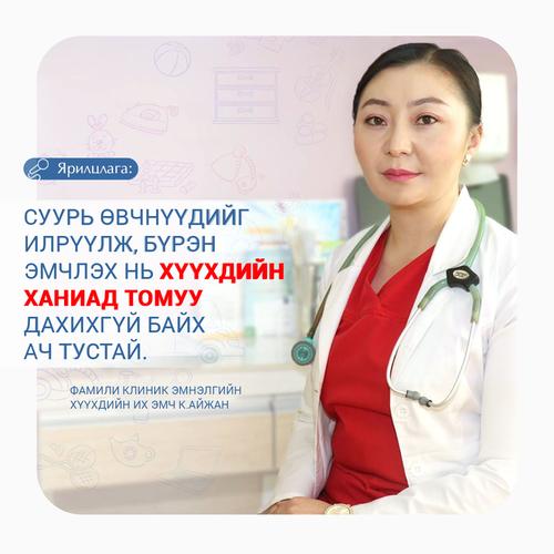 К.Айжан: Суурь өвчнүүдийг илрүүлж, бүрэн эмчлэх нь хүүхдийн ханиад томуу дахихгүй байх ач тустай