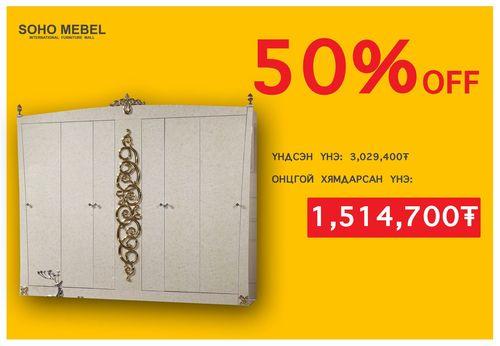 """""""Сохо Мебель"""" тавилгын их дэлгүүр хаврын хамгийн том хямдралыг зарлаж байна"""