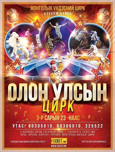 Олон Улсын цирк Монголд ирнэ