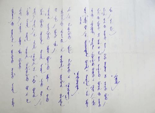 Баатар ван Н.Наваан-Юндэнгээс Маршал Х.Чойбалсанд бичсэн захидал