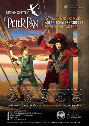 """""""Питер Пэн"""" хүүхдийн мюзикл жүжгийг албан ёсны эрхтэйгээр тоглоно"""
