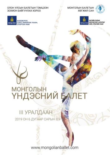 """""""Монголын үндэсний балет"""" гуравдугаар уралдаан ирэх сард болно"""