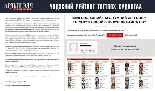 """""""Ардын элч"""" ард түмний санал асуулга орон даяар үргэлжилж байна"""