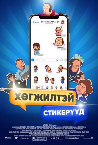 """Mongol Chat""аппликейшн ""AppStore""-ийн TOPCHART-ийг тэргүүлсээр байна"