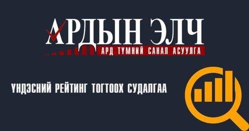 """""""Ардын элч"""" санал асуулгад оролцогчдод анхааруулж байна"""
