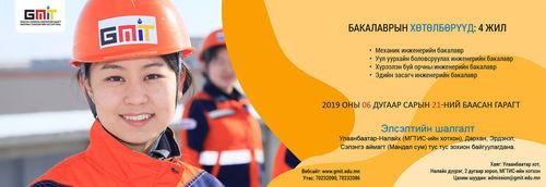 Монгол-Германы хамтарсан ашигт малтмал, технологийн их сургуулийн элсэлтийн бүртгэл энэ сарын 20 хүртэл үргэлжилнэ