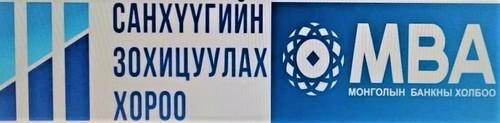 Санхүүгийн зoхицуулах хороо Монголын банкны холбоотой хамтран ажиллана