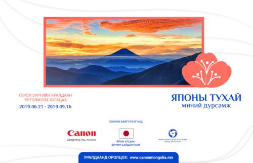"""""""Японы тухай миний дурсамж"""" гэрэл зургийн уралдаан зарлагдлаа"""