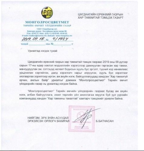 """""""ХАР ТАМХИГҮЙ ОРЧИН, АЖЛЫН БАЙР"""" уриалгад Монголросцветмет ТӨҮГ нэгдлээ"""