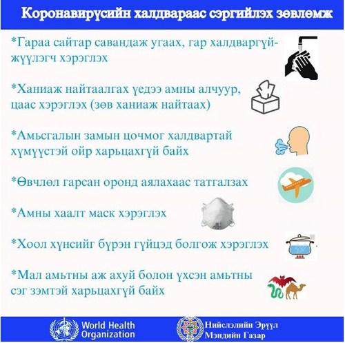 Шинэ коронавирусын халдвараас урьдчилан сэргийлэх зөвлөмж