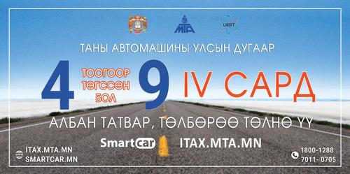 4, 9 тоогоор төгссөн машины дугаартай жолооч нар энэ сард татвараа төлнө