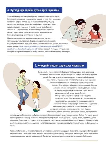 Хүүхдийнхээ суралцах үйл явцыг хэрхэн дэмжих вэ