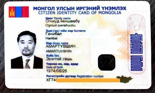 Г.Амартүвшин: Би Монгол Улсын иргэн