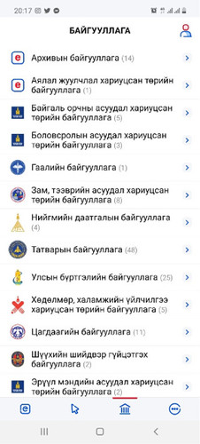 """О.ЭРДЭНЭХИШИГ: Цагдаагийн байгууллагаас гаргадаг 9 төрлийн лавлагаа, тодорхойлолтыг """"E-mongolia"""" системээс авах боломжтой"""